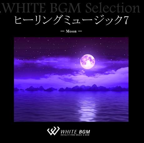 ヒーリングミュージック7 - Moon - (8曲)【♪ヒーリング/自然】#artist533 著作権フリー音楽BGM