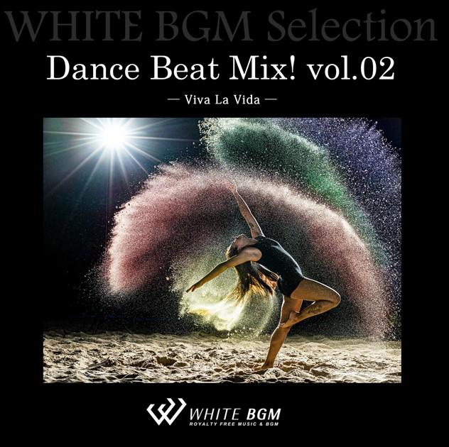 Dance Beat Mix! vol.02 -Viva La Vida- (15曲)【♪ハウス/ダンス】#artist536 著作権フリー音楽BGM