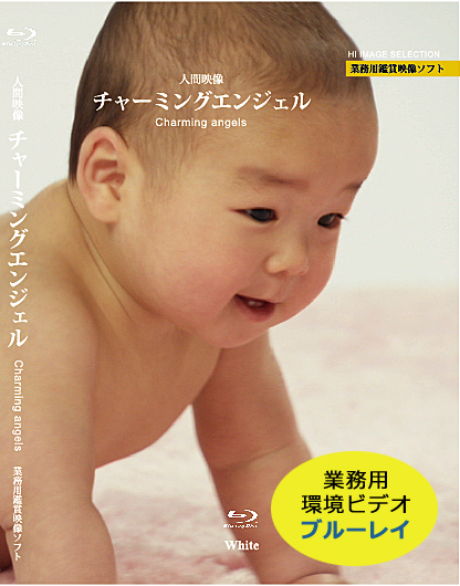 業務用鑑賞映像ソフト 赤ちゃんブルーレイ