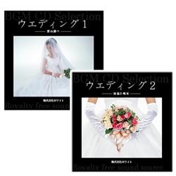 セット商品 ウエディング2枚セット(24曲)【♪結婚式動画にお勧め】set1001 著作権フリー音楽BGM