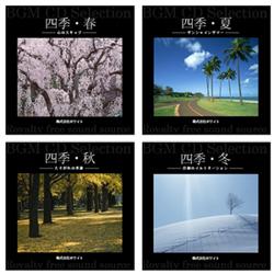 著作権フリー音楽CD 四季(春夏秋冬)