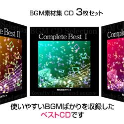 セット商品 Complete Best1・2・3(60曲)【♪イージーリスニング、爽やか、ほのぼの、明るい】set1020 著作権フリー音楽BGM