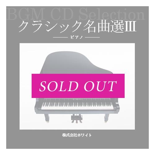 クラシック名曲選3 - ピアノ - (12曲)【♪ショパン/バッハ等】#125 CD 【WEB使用不可】