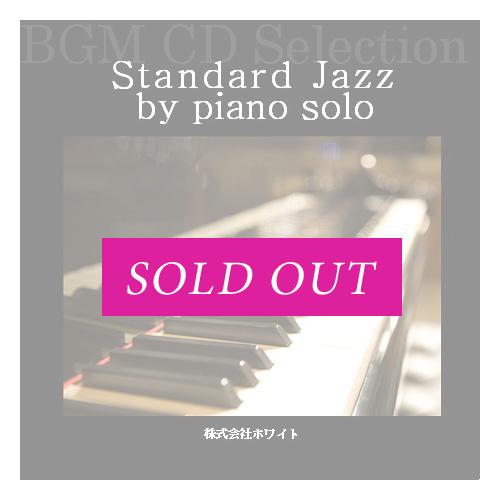 Standard Jazz by piano solo(12曲)【♪おしゃれ/ジャズピアノ】#artist333 著作権フリー音楽BGM