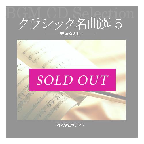 クラシック名曲選5 - 夢のあとに - (12曲)【♪しとやか/オーケストラ風】#artist337 著作権フリー音楽BGM