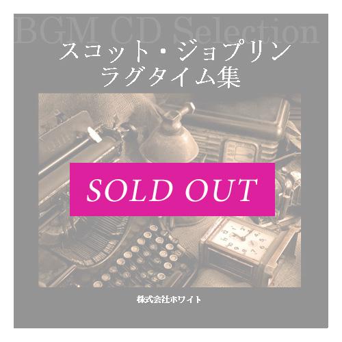 スコット・ジョプリン ラグタイム集(12曲) 【♪軽快/コミカル】 #artist341 著作権フリー音楽BGM
