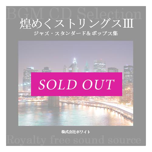 煌めくストリングス3 - ジャズ・スタンダード&ポップス集 - (12曲)【♪優雅】#artist354 著作権フリー音楽BGM