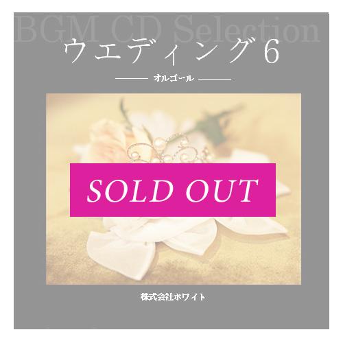 ウエディング6 - オルゴール- (12曲)【♪ブライダル】#artist379 著作権フリー音楽BGM
