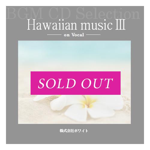 【ボーカル】Hawaiian music3 -ON VOCAL-(10曲)【♪ハワイアン】#artist386 著作権フリー音楽BGM
