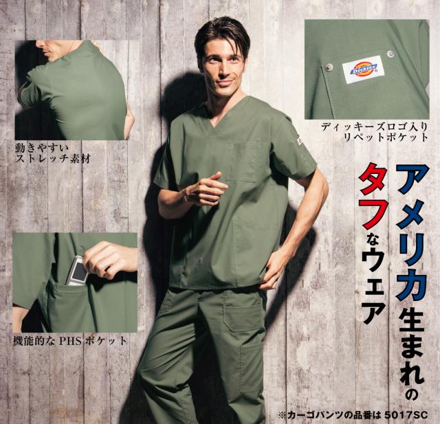 【FOLK】7033SC【ディッキーズ・メンズスクラブ・白衣・半袖上衣】☆2015年新作商品☆