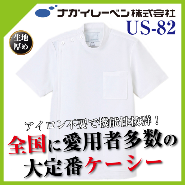 【ナガイレーベン】US-82【メンズ白衣・男子KC・半袖】★ドラマ「フラジャイル」使用★