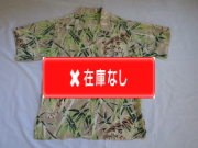 50'S THE HUB トラ柄ハワイアンシャツ
