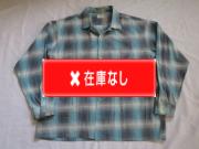 50'S Tru Val グラデーションチェックシャツ DEAD STOCK