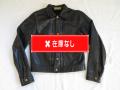 60'S 1st Type Leather jacket