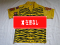 50'S Tiger Bowling Shirt