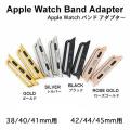 Apple Watch 38/40mm,42/44mm 用 取り付け金具 アップルウォッチ用 交換用  金具 バンドアダプター  ゴールド/シルバー/ブラック/ローズゴールド (ID ba1r9)