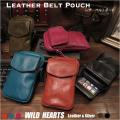 メンズ/レディース/ユニセックス 本革 ベルトポーチ スマホポーチ ウエストポーチ ヒップポーチ レザー Leather Biker Belt Pouch Purse Hip Pouch WILD HEARTS Leather&Silver (ID wp0460r89)