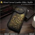 バイカーウォレット/長財布 ロングウォレット ドラゴン/龍 カービング ハンドメイド Men's Wallet  Biker Wallet Dragon  Hand Carved Leather Genuine Cowhide Handcrafted Custom Handmade WILD HEARTS Leather&Silver (ID lw3064)