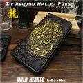 長財布 ラウンドファスナー財布 龍 ドラゴン カービング Dragon Hand Carved Leather Zip Around Wallet Clutch Purse Unisex WILD HEARTS Leather&Silver (ID rlw4072)