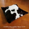 本革 子牛毛皮 クッションカバー ハラコクッション カウクッション カバー カウスキン Cowhide Skin Leather Throw Pillow Cushion Cover Decoration WILD HEARTS Leather&Silver (ID 4cc4159b20)