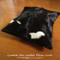 本革 子牛毛皮 クッションカバー ハラコクッション カウクッション カバー カウスキン Cowhide Skin Leather Throw Pillow Cushion Cover Decoration WILD HEARTS Leather&Silver (ID 5cc4159b20)