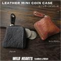 極小 ミニ 小銭入れ コインケース コンパクト 本革/レザー/馬革 Genuine Horsehide Leather Mini Coin Case WILD HEARTS Leather&Silver (ID cc4171r100)