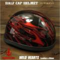 ハーフヘルメット Half Helmet ダックテールヘルメット 装飾用 レッドファイヤー&スカル WILD HEARTS Leather&Silver (ID hh4127a)