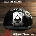 ハーフヘルメット Half Helmet ダックテールヘルメット 装飾用 エースカード&スカル WILD HEARTS Leather&Silver (ID hh4128a)