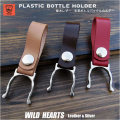 栃木レザー ペットボトルホルダー ドリンクホルダー ベルトループ型 アウトドア ハイキング トレッキングLeather Water Bottle Belt Holder Pet Bottle Holder Clip Carabiner (ID ph3923r1)