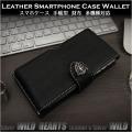 スマホケース付き手帳型財布 多機種対応 カードケース 財布一体型スマホケース ブラック/黒 Leather Wallet Flip Card Case Cover for Smartphone/iPhone M/L size Black Concho (ID sc3318r36)
