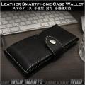 スマホケース付き手帳型財布 多機種対応 カードケース 財布一体型スマホケース ブラック/黒 Leather Wallet Flip Card Case Cover for Smartphone/iPhone M/L size Black (ID sc3319r36)