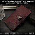 スマホケース付き手帳型財布 多機種対応 カードケース 財布一体型スマホケース 馬革 ダークレッド Genuine horsehide leather Card Wallet Book case for Smartphone and Apple iPhone  Wine Red WILD HEARTS Leather&Silver (ID sc3320t34)