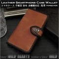 スマホケース付き手帳型財布 多機種対応 カードケース 財布一体型スマホケース コンチョ 馬革 ブラウン Genuine horsehide leather Card Wallet Book case for Smartphone and Apple iPhone  (ID sc3322t37)