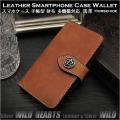 スマホケース付き手帳型財布 多機種対応 カードケース 財布一体型スマホケース 馬革 ブラウン Genuine horsehide leather Card Wallet Book case for Smartphone and Apple iPhone  WILD HEARTS Leather&Silver (ID sc3323t37)