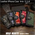 和柄/友禅柄 手帳型 iPhone 6 6s 7 8 X XS/Plus XS Max/XR  和柄アイフォン プラス スマホケース Leather Protective Case Cover for iPhone Japanese Pattern YUZEN WILD HEARTS Leather&Silver(ID sc3775t28)