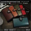 手帳型 スマホケース イタリアンレザー 多機種対応 スライド式  Genuine Italian Leather Wallet Card Holder Cover Flip Case WILD HEARTS Leather&Silver(ID sc3544)