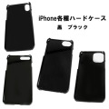 iPhone用 手帳型ケース取り付け用 ハードケース ブラック 黒 無地 Hard Case Cover For iPhone 7,8,X,XS,11ProSE2,Plus,XS Max,ProMax,11,XR,12 WILD HEARTS Leather&Silver (ID iphone_case)