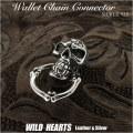 #1:ジョイントパーツ ドロップハンドル シルバー925 スカル/ドクロ ウォレットチェーン Skull&Bones Wallet Chain Connector Jointparts Skull Sterling Silver Door Knocker Jointparts WILD HEARTS Leather&Silver(ID jp10t36)