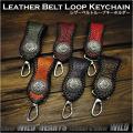 クリックポストのみ送料無料!レザーキーホルダー ベルトループ 本革 馬革 コンチョ付き 6色 ナスカン付き Genuine Horsehide Leather Belt Loop Keychain Key ring Key Holder Handmade 6 colors WILD HEARTS Leather&Silver (ID bk3592r45)