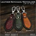 クリックポストのみ送料無料!レザー キーホルダー  本革/馬革/キーリング レザークラフト Horsehide Leather Keychain Ring/Holder/WILD HEARTS Leather&Silver(ID kh3419r7)