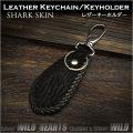 クリックポストのみ送料無料!シャークスキン レザー キーホルダー  サメ革 キーリング レザークラフト Shark Skin Leather Keychain Ring/Holder WILD HEARTS Leather&Silver(ID kh3420r7)