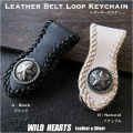 ベルトループ キーホルダー 牛革/レザー ウエスタンコンチョ ブラック/ナチュラル Genuine Leather Belt Loop Keychain Key ring Key Holder Handmade Black Natural WILD HEARTS Leather&Silver (ID bk3313k4)