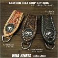 ベルトループ キーホルダー 牛革 レザー カービング バスケット 3色  Hand Carved Genuine Leather Belt Loop Keychain Key ring Key Holder Handmade  WILD HEARTS Leather&Silver (ID bk3890k4)