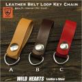 栃木レザー  キーホルダー  本革 レザー ベルトループ ナチュラル ダークブラウン レッド Dカン Genuine Leather Belt Loop Keychain Keyring Key Holder Handmade WILD HEARTS Leather&Silver (ID bk3967r62 )