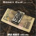マネークリップ メタル ネイティブアメリカン ココペリ Money Clip Metal Kokopelli Native American Design WILD HEARTS Leather&Silver (ID mc3999r3)