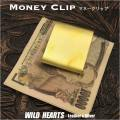 マネークリップ 真鍮 ブラス Money Clip Brass WILD HEARTS Leather&Silver (ID mc4001r3)