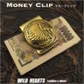 マネークリップ 真鍮 ブラス インディアン Money Clip Brass WILD HEARTS Leather&Silver (ID mc4003r3)