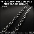 メンズ ネックレスチェーン シルバー925 シルバーチェーン アズキ(大)60cm Men Sterling Silver 925 Necklace Chain Jewelry 24inch  WILD HEARTS Leather&Silver (ID nc3750r3)