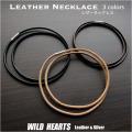 レザー ネックレス チェーン 丸革 チョーカー 45cm/50cm/55cm/60cm  Genuine leather round cord choker Unisex Natural DarkBrown Black WILD HEARTS Leather&Silver (ID nc4033r3)
