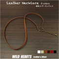 鹿革 ディアスキン ネックレス 革紐 アクセサリー 45cm/50cm/55cm/60cm  Genuine deerskin leather Necklace  Unisex WILD HEARTS Leather&Silver (ID nc4042r3)